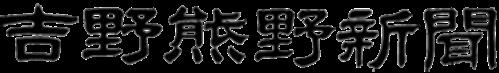 吉野熊野新聞